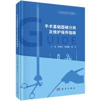 手术基础器械分类及维护保养指南