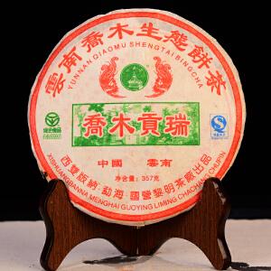 【单片拍】2006年黎明茶厂乔木贡瑞 普洱茶生茶 357克/片