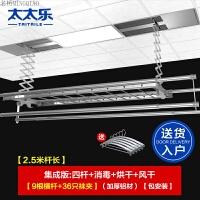 嵌入式阳台集成吊顶智能电动晾衣架自动升降遥控烘干晒衣杆 +烘干