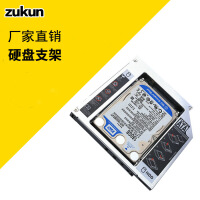 ZUKUN 笔记本光驱位硬盘托架机械SSD固态光驱位支架盒 固态硬盘支架