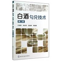 白酒勾兑技术(第2版)