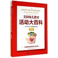 儿童学习与发展指南用书(艺术)/美国幼儿教育活动大百科