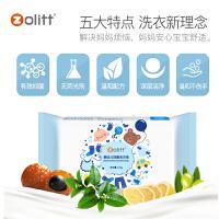 zolitt婴幼儿抑菌肥皂儿童去污洗衣皂新生婴儿宝宝尿布皂150g*6块