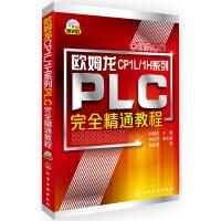 欧姆龙CP1L/1H系列PLC完全精通教程(附光盘) 9787122228628 向晓汉,向定汉 化学工业出版社