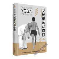 【二手旧书8成新】艾扬格运动瑜伽 _印_B.K.S.艾扬格 海南出版社 9787544373937