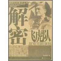 【新书店正版】解密飞虎队杨耀健重庆出版社9787536670334