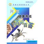 河蟹健康养殖百问百答周刚中国农业出版社9787109146891