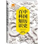 中国历史百科知识