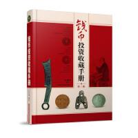 钱币投资收藏手册(第三版)