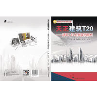天正建筑T20――建筑CAD经典设计案例解析