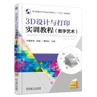 3D设计与打印实训教程(数字艺术)