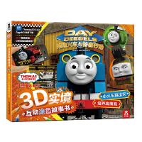 托马斯和朋友3D实境互动涂色故事书-柴油火车的秘密行动