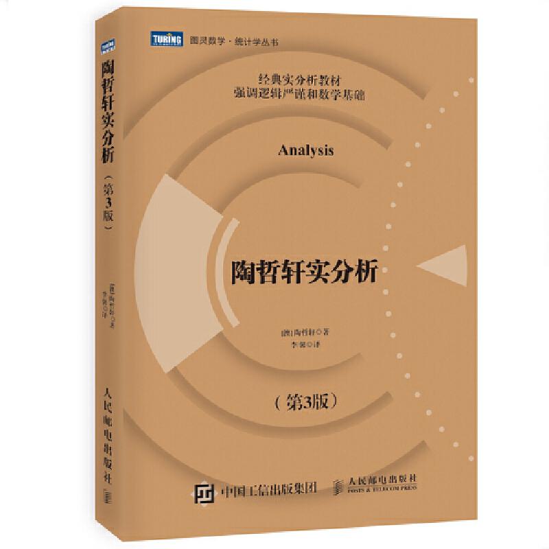 陶哲轩实分析(第3版) 华裔天才数学家、菲尔兹奖得主陶哲轩 20万读者信赖的选择,经典实分析教程,强调逻辑严谨和分析基础,第三版综合前两版读者的一些修正意见,并增加了部分习题