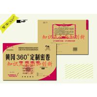 黄冈360°定制密卷六年级语文上册人教版