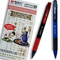 晨光铅笔 2B孔庙祈福系列考试铅笔AMP35101
