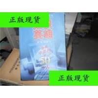 【二手旧书9成新】知识英雄:影响中关村的50个人 /刘韧,张永捷著