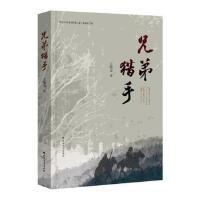 【二手书9成新】兄弟猎手,王伟力,北方文艺出版社