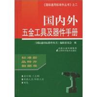 国内外五金工具及器件手册