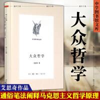 现货正版 北京三联书店 大众哲学(中学图书馆文库・第二辑) 艾思奇 著
