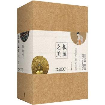 """根源之美:中国艺术3000年 涨知识、有趣味,写给普通读者的中国艺术入门。让故宫文物守护者、国宝的""""知己"""",带你看到艺术深处的故事。经典的传家之作,含300余幅彩色插图,荣获台湾地区""""嘉德学术优良著作奖"""",马未都敬意作序!"""