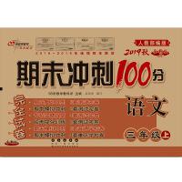期末冲刺100分语文三年级上册19秋(人教部编版)(全新版)
