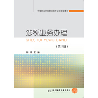 涉税业务办理(第三版)