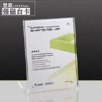 亚克力台签强磁台牌台卡座桌牌透明商品标价牌5寸相框12.8*8.9