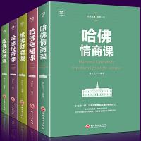 正版全5册 受欢迎的哈佛公开课 哈佛情商课+哈佛财商课+投资课+幸福课+经济课 理财情商书籍经济管理方面的书籍 畅销书排