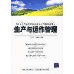 生产与运作管理(21世纪经济学类管理学类专业主干课程系列教材)