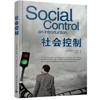 社会控制(本书有助于你看清纷繁复杂的社会问题,并帮助你找到驾驭之道。)