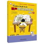 丽声快乐自然拼读教程(3)(点读版)
