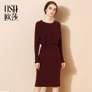 OSA欧莎2017冬装新款女装 弹力百搭收腰显瘦针织连衣裙D13006
