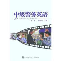 中级警务英语 中国人民公安大学出版社