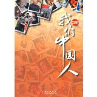 我们中国人2010