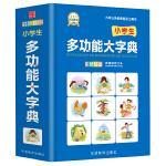 小学生多功能大字典