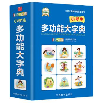 小学生多功能大字典 功能丰富,大字编排,全彩图四色印刷,锁线精装,不易损坏!