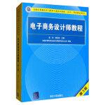 电子商务设计师教程(第3版)