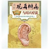 耳穴疗法与观耳辨病家用耳穴按摩耳朵穴位的学问图解
