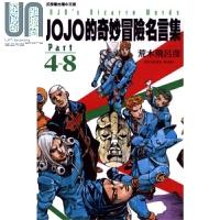 漫画 JOJO的奇妙冒险名言集part4~8 荒木飞吕彦 台版漫画书 东立出版