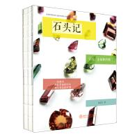 石头记(全彩)(一本书带你走进宝石、矿石、药石的疯狂世界。)