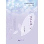 家庭教育100问 (POD)