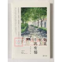 正版现货 如果世上不再有猫 川村元气 著 长江文艺出版社 时代华语出品《你的名字》《桃花期》《告白》电影制作人心灵成长