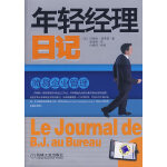 年轻经理日记:简易企业管理