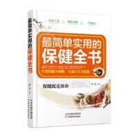 简单实用的保健全书 薛磊 9787530895375