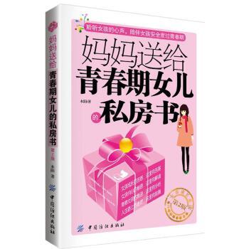 妈妈送给青春期女儿的私房书(第2版)(pdf+txt+epub+azw3+mobi电子书在线阅读下载)