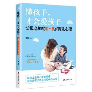 懂孩子,才会爱孩子-父母必知的0~6岁育儿心理(pdf+txt+epub+azw3+mobi电子书在线阅读下载)