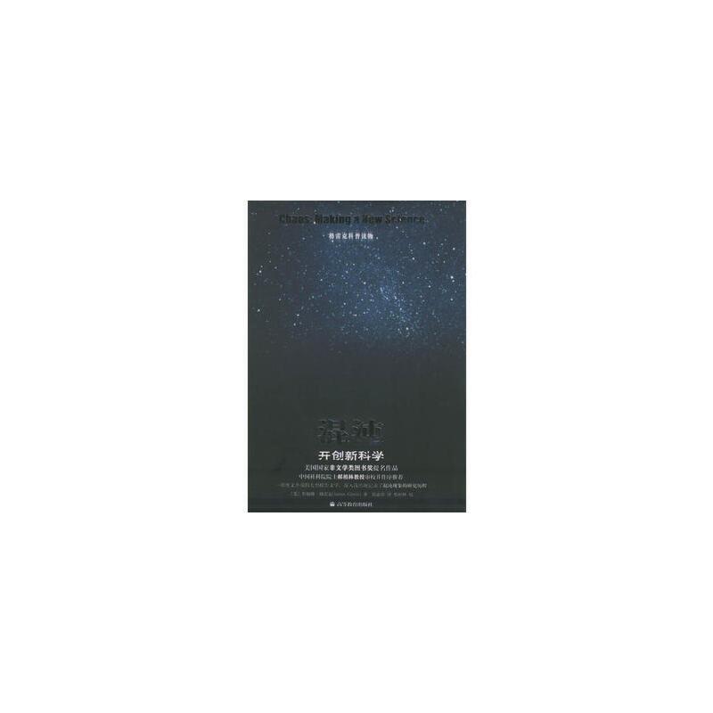 【旧书二手书9成新】 混沌:开创新科学
