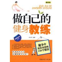 【新书店正版】做自己的健身教练健身中最 容易犯的120个错误纪太军编著9787504732521