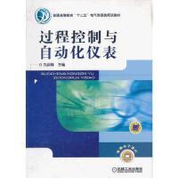 【二手旧书正版8成新】过程控制与自动化仪表 刘波峰 机械工业出版社 9787111379881 2012年版