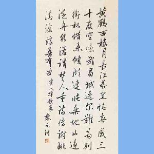 *第一人副总统,第二任大总统黎元洪(书法)